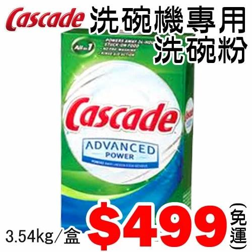 【洗碗機專用】美國Cascade洗 碗粉 3.54㎏ $499~免運 搶眼新貨 @ :: 痞客邦