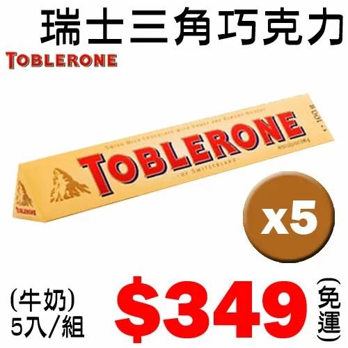巧克力 toblerone 的價格 - 飛比價格