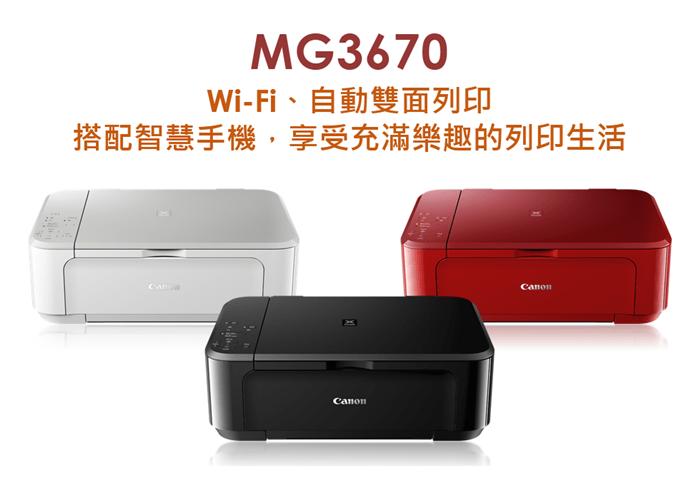 賣電腦 |臺灣樂天市場:Canon PIXMA MG3670 黑/白/紅 三款 多功能相片複合機
