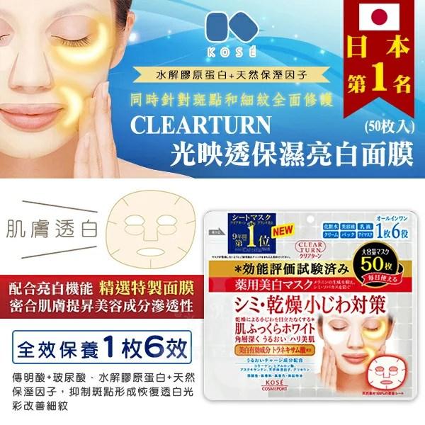 日本 KOSE 高絲光映透保濕亮白面膜(50枚入/一袋裝 無單獨包裝)   幸福泉平價美妝 - Rakuten樂天市場