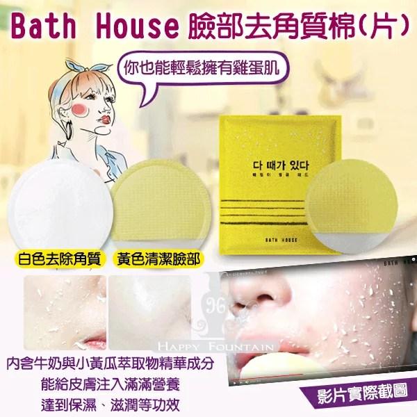 韓國 Bath House 臉部去角質棉 4片入(一組) | 幸福泉平價美妝 - Rakuten樂天市場