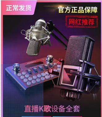 直播聲卡直播設備全套聲卡唱歌手機專用抖音主播網紅電腦臺式通用錄音話筒專業   木槿生活 - Rakuten樂天市場