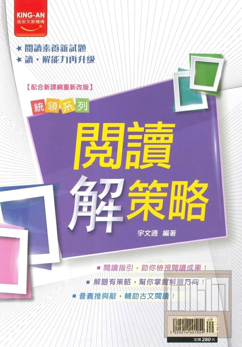 金安國中閱讀解策略 | 92號BOOK櫃-參考書專賣店 - Rakuten樂天市場