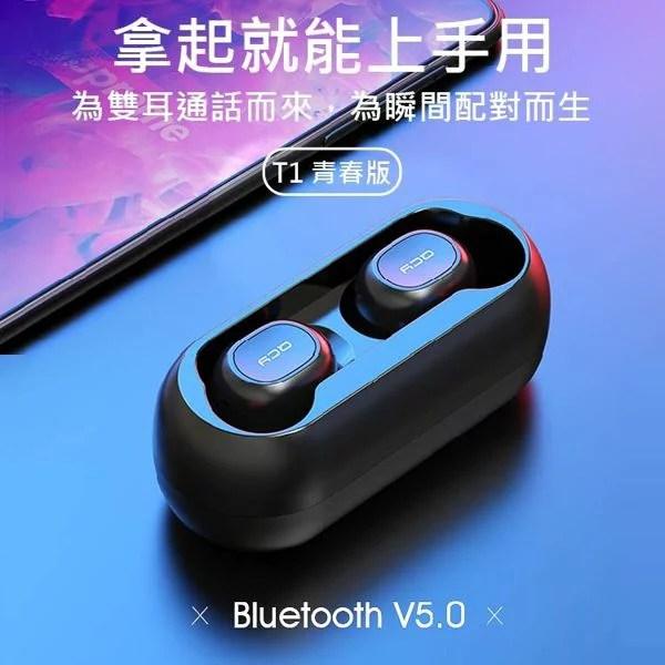 QCY T1青春版 真無線藍牙耳機 藍芽5.0 雙耳立體聲 IPX4防水技術--ZYM01010 | ONEWAY玩味生活 - Rakuten樂天市場