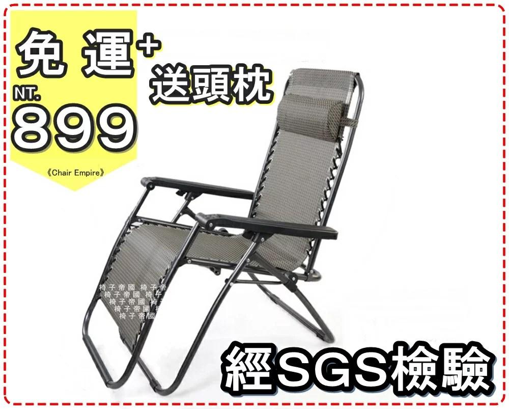 無重力躺椅 的價格比價結果 - 比價撿便宜