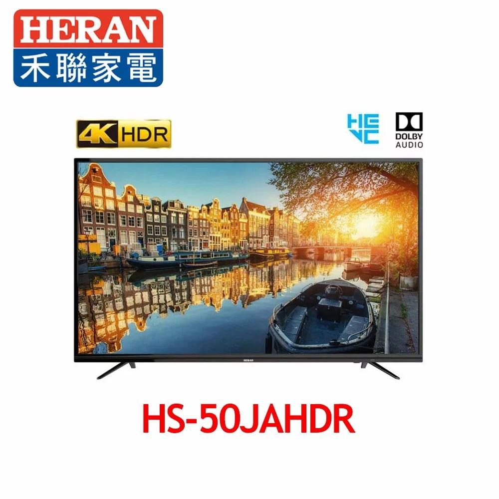 【HERAN 禾聯】50型4K連網液晶顯示器+視訊盒 HS-50JAHDR | 奇博網 - Rakuten樂天市場