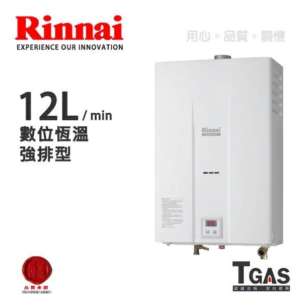 Rinnai林內 12L 數位控溫強制排氣熱水器【RU-B1251FE】含基本安裝   北霸天 - Rakuten樂天市場