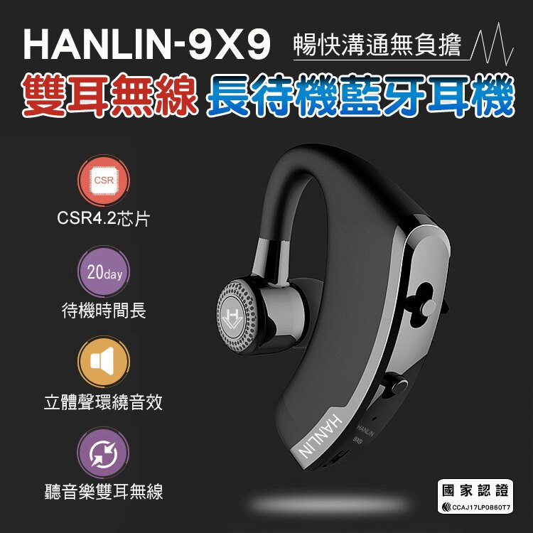 【發燒好康】【全館折扣】 20天不充電 超長待機 藍芽耳機 HANLIN-9X9 雙耳 無線耳機 運動耳機 不會掉 舒適型 ...