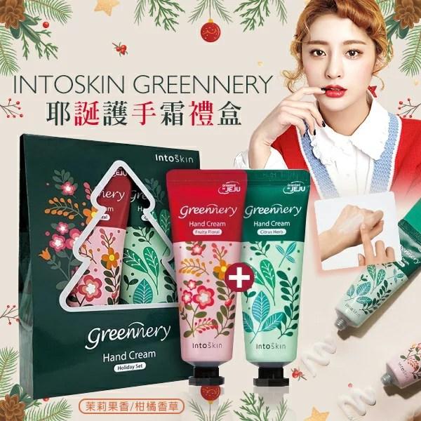 韓國INTOSKIN Greennery 耶誕護手霜禮盒 | 幸福泉平價美妝 - Rakuten樂天市場