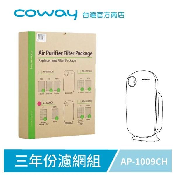 Coway 空氣清淨機三年份濾網【加護抗敏型 AP-1009CH】 | Coway 臺灣官方商店 - Rakuten樂天市場