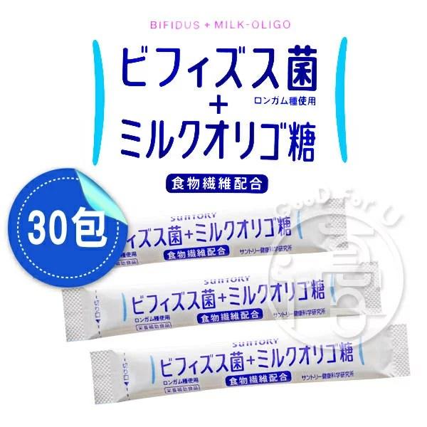 SUNTORY三得利 比菲德氏菌 + 乳寡醣 隨身包(30入)【i -優】   i優 - Rakuten樂天市場