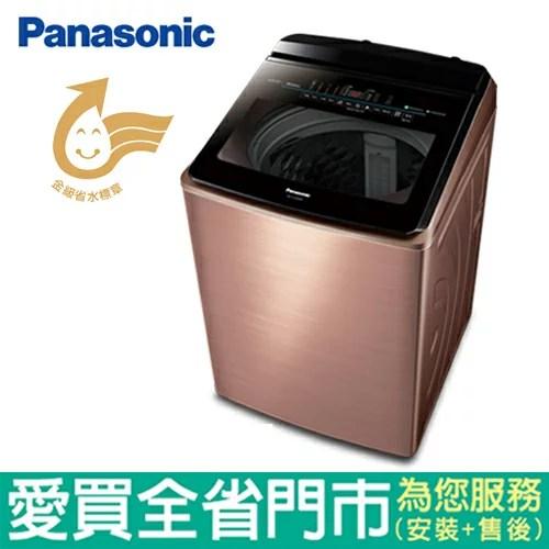 【本日刷卡購買商品優惠】Panasonic國際22KG變頻洗衣機NA-V220EBS-B含配送到府+標準安裝【愛買】推薦