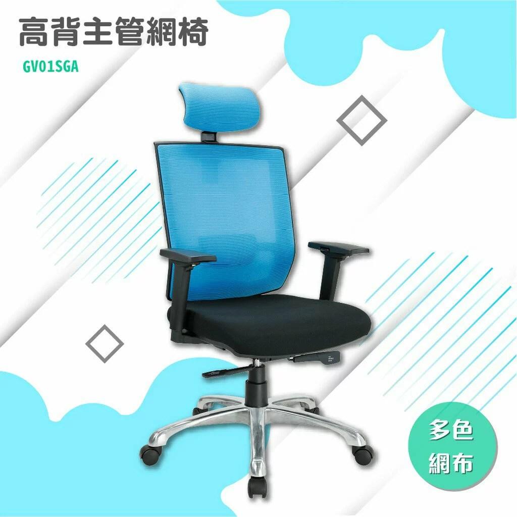 格羅福高背/中背主管網椅#GV01SGA-網椅 辦公椅 書桌 職員椅 可調高度 扶手 椅子 電腦椅 滾輪 | 老張的店 - Rakuten ...
