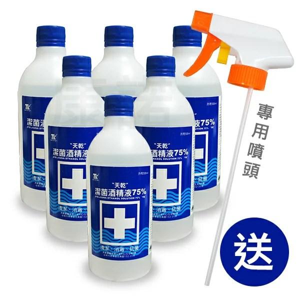 【天乾】75%潔菌酒精液x6瓶 附專用噴頭x1 乙類成藥 500ml/瓶 | 康諾健康生活館 - Rakuten樂天市場