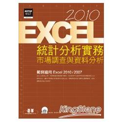 Excel 2010統計分析實務:市場調查與資料分析(附光碟)   樂天書城 - Rakuten樂天市場