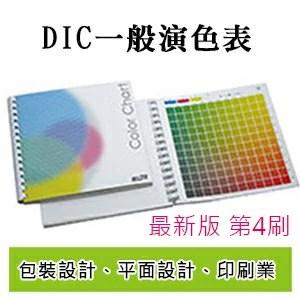 【日本 DIC】 一般色彩 演色表 color chart 色票 2018 第四刷 最新版 /本 | 永昌文具用品有限公司 - Rakuten樂天市場