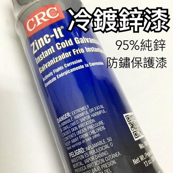 美國CRC 冷鍍鋅漆 噴漆 金屬防鏽底漆 95%純鋅 汽車船鈑金 補漆 油老爺快速出貨   油老爺 - Rakuten樂天市場