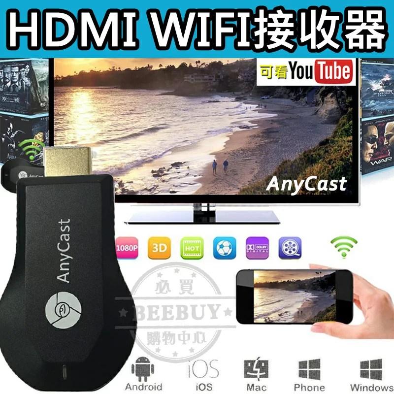 好評 AnyCast HDMI 無線傳輸器 同屏器 螢幕分享器 同步器 WIFI無線 投影器 手機 電視棒 安卓 蘋果 無線影音接收器 ...