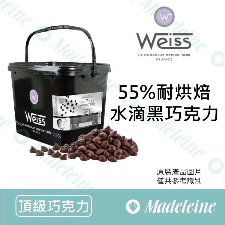 [ 頂級巧克力 ]法國 Weiss 55% 耐烘焙水滴黑巧克力 | 瑪德蓮烘焙原料 - Rakuten樂天市場
