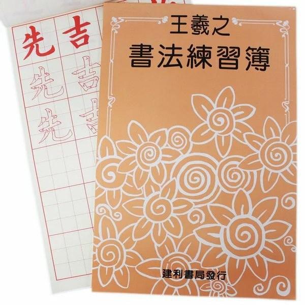 王羲之書法練習簿 B530 描紅習字帖(大)/一本入(定70) 描紅簿 建利 ...