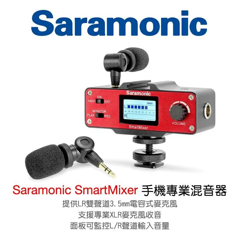 【好康報報】[享樂攝影] Saramonic SmartMixer 最專業的手機混音器 亞馬遜網站熱銷! XLR 監聽器 專業手機錄音設備 ...