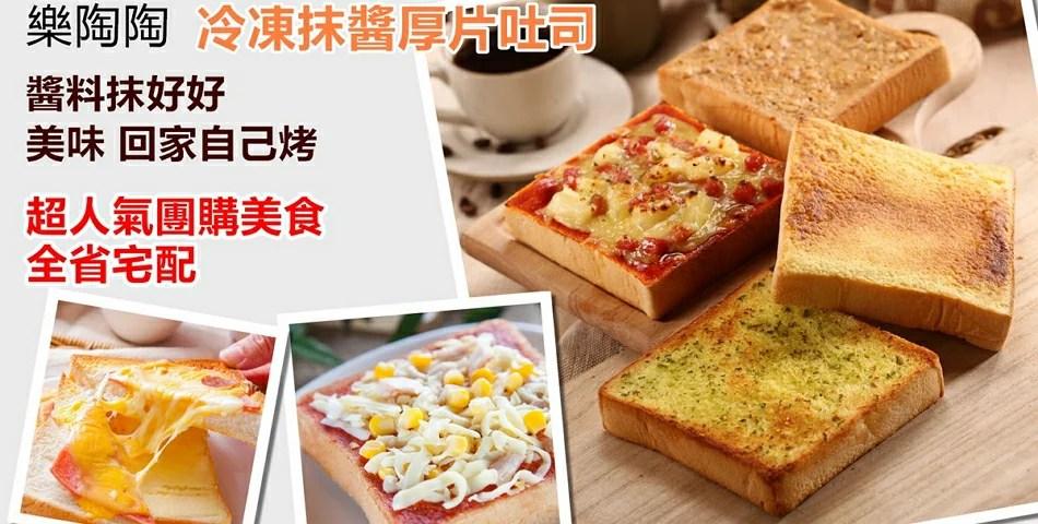 樂陶陶三明治工坊 - Rakuten樂天市場