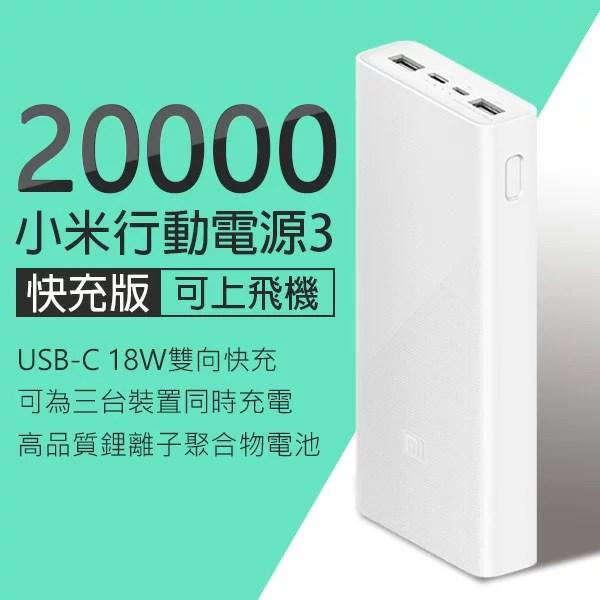 小米 行動電源 20000mah購物比價 - 2020年10月 優惠價格推薦   FindPrice 價格網