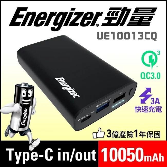【熱銷排行榜】Energizer勁量快充QC3.0行動電源UE10013CQ(黑) UE10013CQ