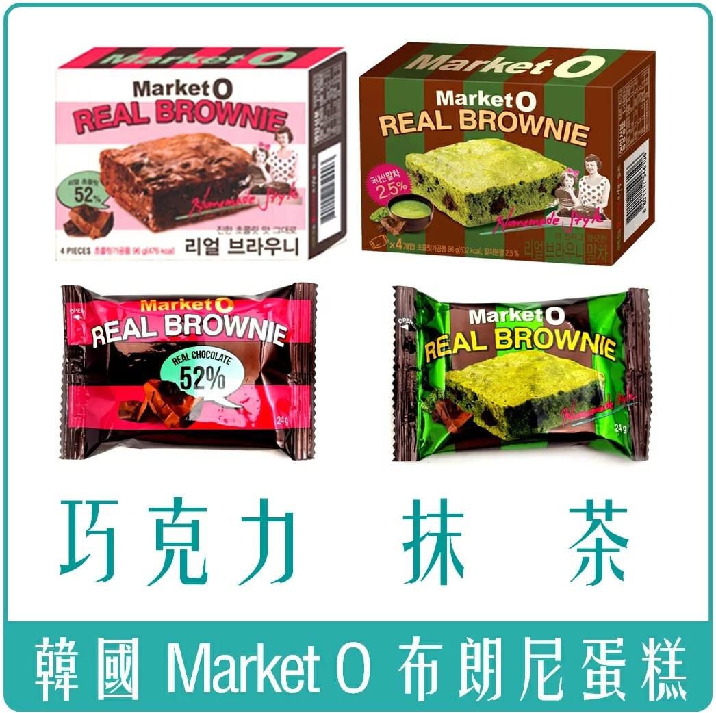 《Chara 微百貨》韓國 Market O 布朗尼 蛋糕 4入盒裝 ( 巧克力 / 抹茶 ) real brownie KR | Chara 微百貨 - Rakuten樂天市場