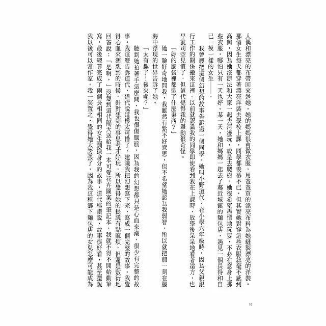 故事的結局   樂天書城 - Rakuten樂天市場