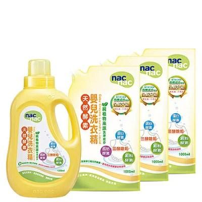 nac nac 天然酵素嬰兒洗衣精(1罐+3入補充包)(好窩生活節)   麗嬰房 - Rakuten樂天市場