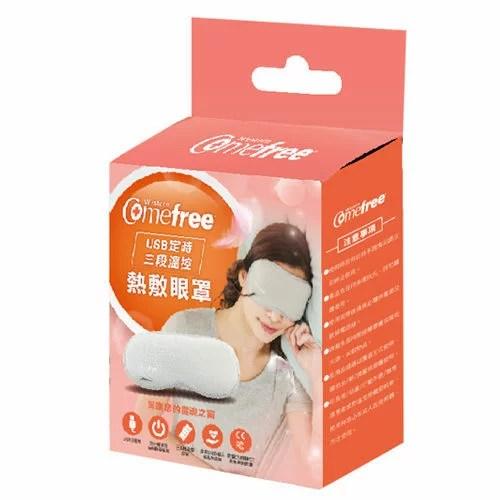 Comefree 康芙麗 USB定時三段溫控熱敷眼罩 CF2291 | Best Go 百事購居家生活館 - Rakuten樂天市場