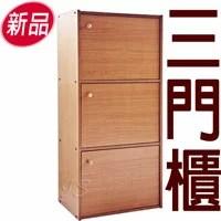 【 IS空間美學 】三層門櫃 多種尺寸 | IS 空間美學 - Rakuten樂天市場