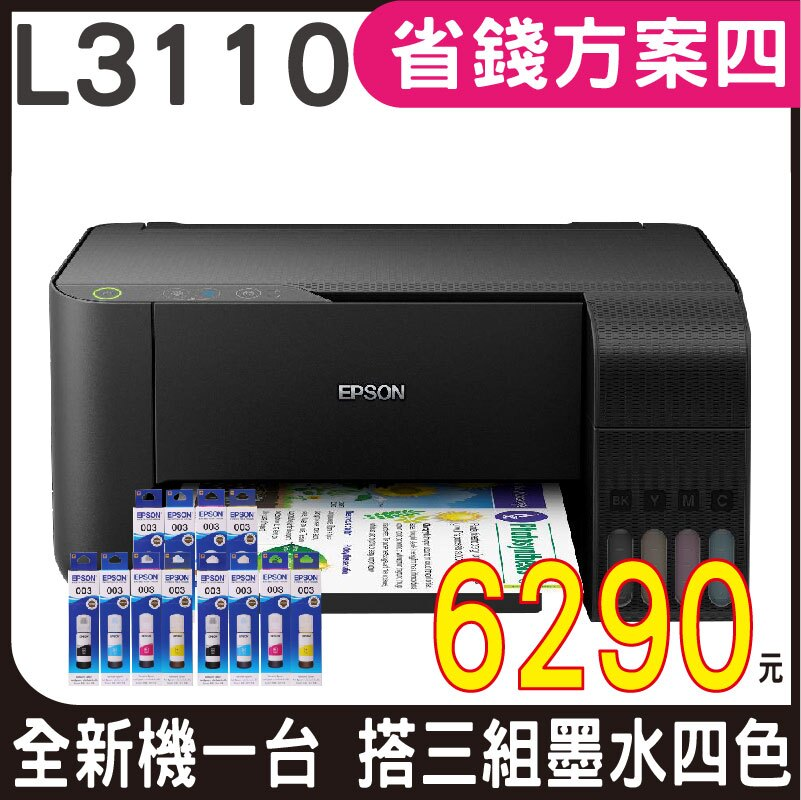 【浩昇科技】EPSON L3110 高速三合一原廠連續供墨印表機+送T00V原廠墨水一黑   浩昇印表機 - Rakuten樂天市場