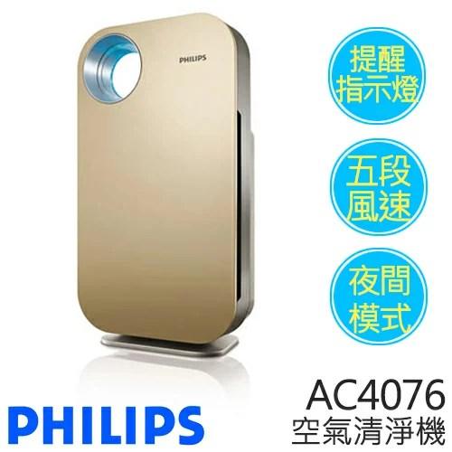 philips ac4076 的價格 - EZprice比價網