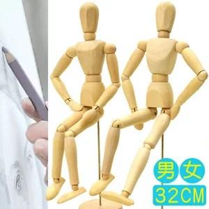 12吋關節可動木頭人(32CM素描木製人偶32公分小木偶.關節可活動式木人工具人體模特model模型玩偶假人.繪畫寫真 ...