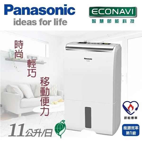 特價 Panasonic國際牌 11公升 清淨除濕機 F-Y22BW智慧節能秒殺@人氣商品大買家|PChome 個人新聞臺
