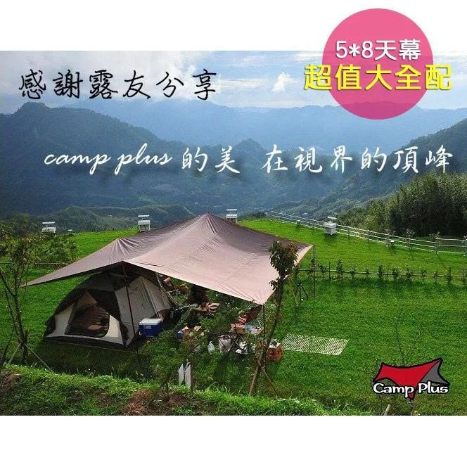 【悠遊戶外】Camp Plus 5x8方形天幕大全配 *超值優惠1*   悠遊戶外露營生活館 - Rakuten樂天市場