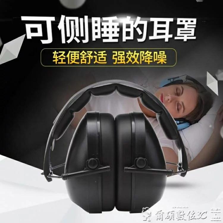 隔音耳罩 兒童隔音耳罩防噪音睡覺睡眠學習舒適靜音神器降噪專業架子鼓耳機   摩可美家 - Rakuten樂天市場