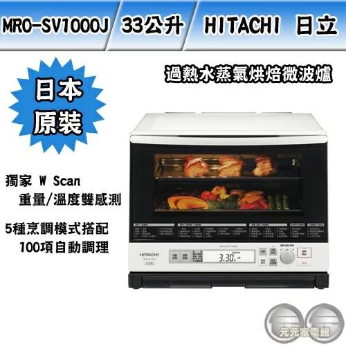 HITACHI日立 日製 33L過熱水蒸氣烘烤微波爐 MRO-SV1000J | 元元家電館 - Rakuten樂天市場