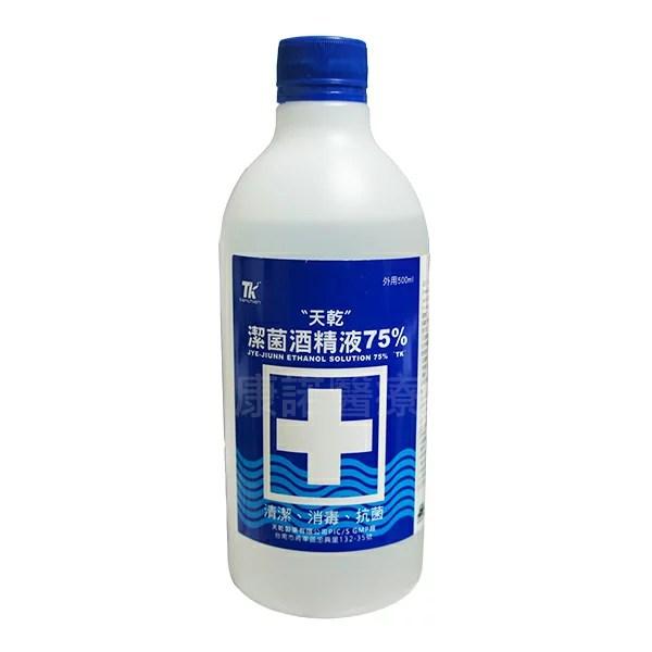 【天乾】75%潔菌酒精液 單瓶 乙類成藥 500ml/瓶 | 康諾健康生活館 - Rakuten樂天市場