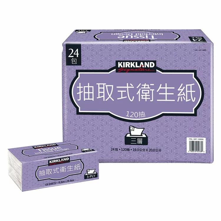 kirkland 抽取式衛生紙 比價推薦(33筆) - 優惠價格 - LINE購物