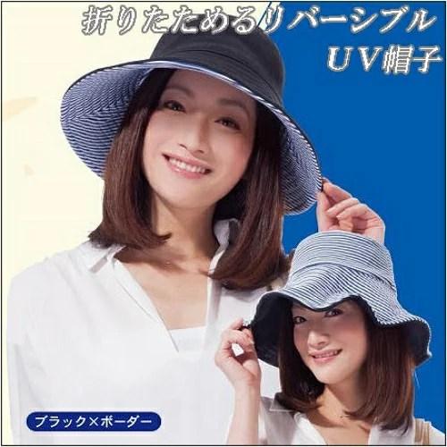 晨光進口生活用品  臺灣樂天市場:【晨光】日本雙面抗UV防曬遮陽帽(藍白條紋/素黑) 672719