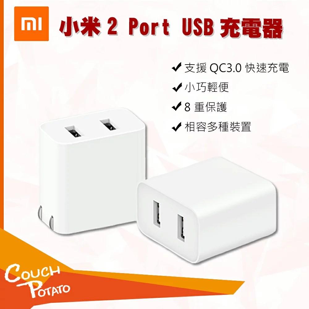小米 2 Port USB 充電器購物比價-FindPrice 價格網