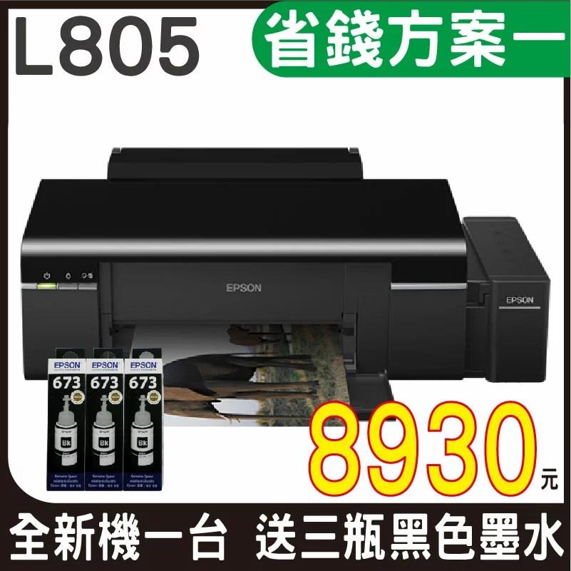 【浩昇科技】EPSON L805 六色CD無線原廠商用連續供墨印表機   浩昇印表機 - Rakuten樂天市場