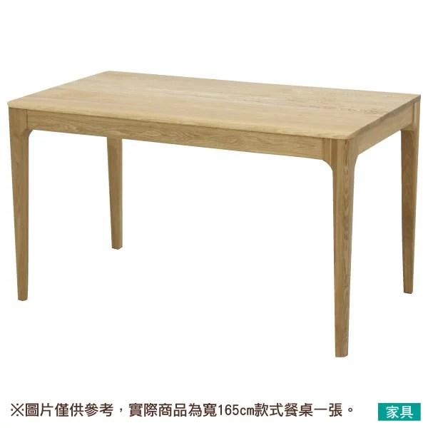 實木餐桌 VIK165 NA NITORI宜得利家居 | 宜得利家居 - Rakuten樂天市場