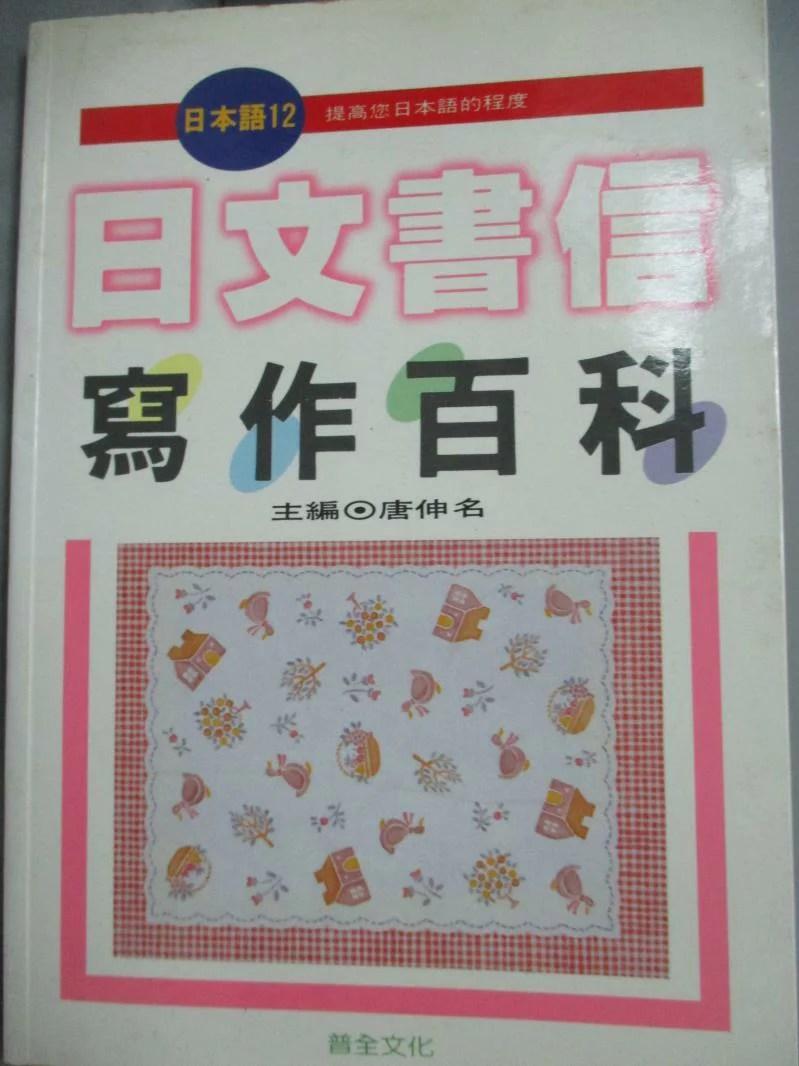 【書寶二手書T1/語言學習_ZDO】會寫就會說:日本老師教你用寫日記學日文_三木勳 將調漲 @ :: 痞客邦