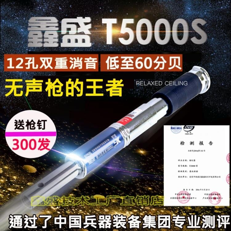 吊頂神器T5000S射釘槍一體釘水泥鋼釘裝修工具射釘器子彈 1995生活雜貨NMS - 臺灣樂天市場 - LINE購物