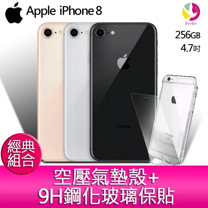 【人氣產品】分期0利率 Apple iPhone 8 256GB 4.7 吋 智慧型手機『贈空壓氣墊殼*1+9H玻璃保貼*1』 最高點數回饋10倍送