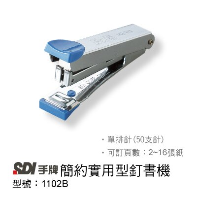SDI 釘書機 的價格 - EZprice比價網